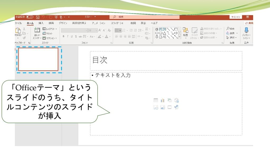 「Officeテーマ」という スライドのうち、タイト ルコンテンツのスライド が挿入
