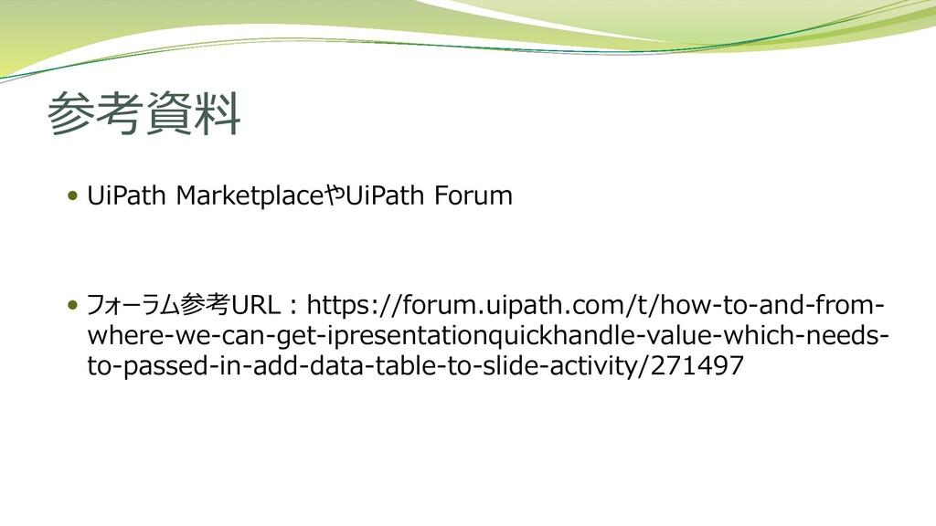参考資料  UiPath MarketplaceやUiPath Forum  フォーラム参...