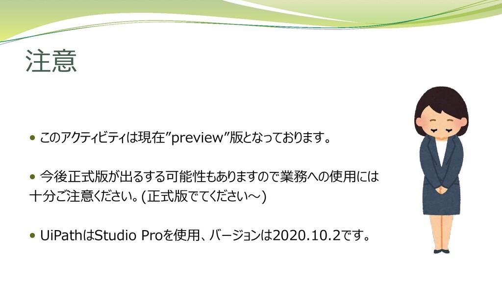 """注意  このアクティビティは現在""""preview""""版となっております。  今後正式版が出る..."""