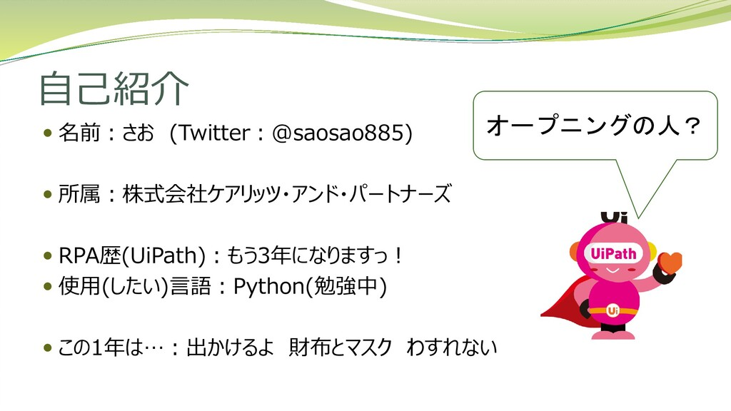 自己紹介  名前:さお (Twitter:@saosao885)  所属:株式会社ケアリッ...