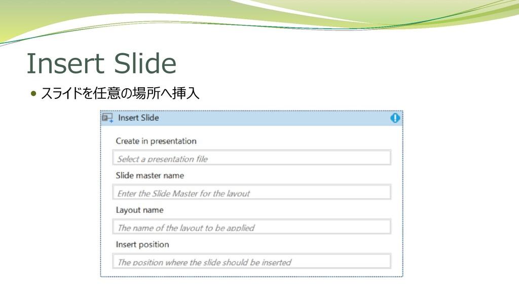 Insert Slide  スライドを任意の場所へ挿入