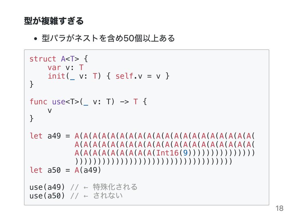 型が複雑すぎる 型パラがネストを含め50個以上ある struct A<T> { var v: ...