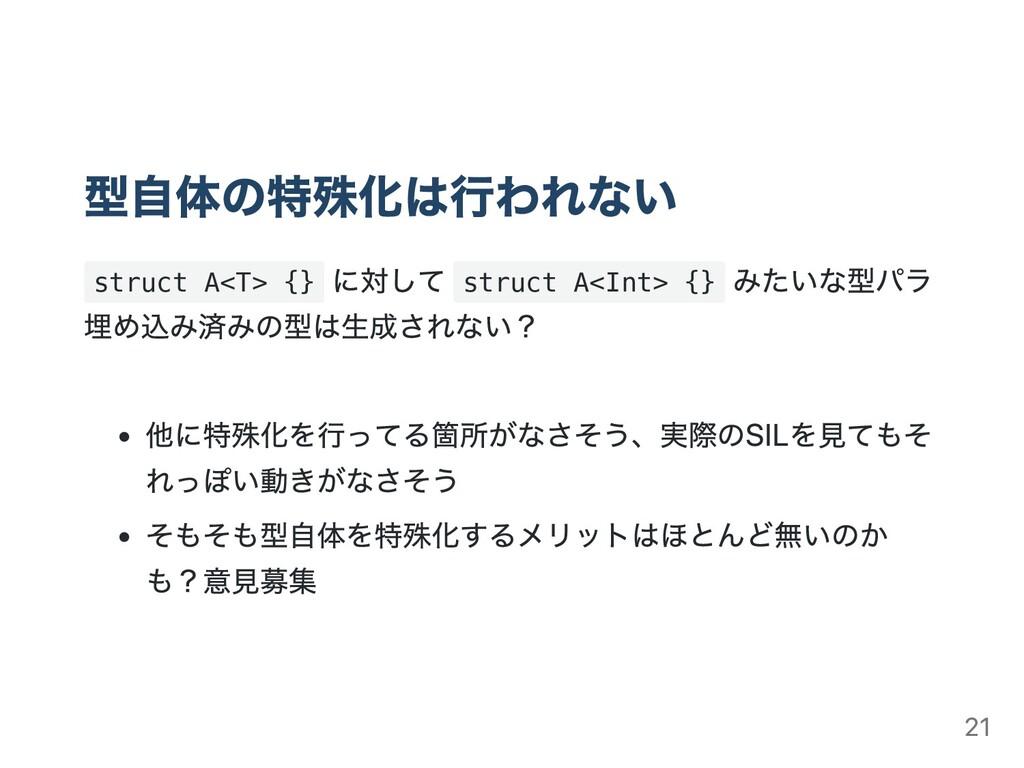 型⾃体の特殊化は⾏われない struct A<T> {} に対して struct A<Int>...