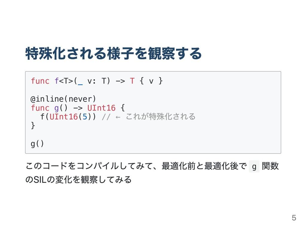 特殊化される様⼦を観察する func f<T>(_ v: T) -> T { v } @inl...
