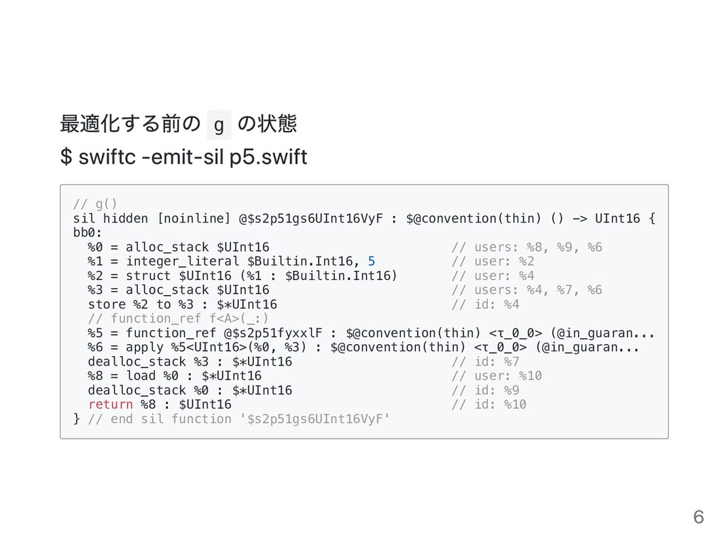 最適化する前の g の状態 $ swiftc -emit-sil p5.swift // g(...