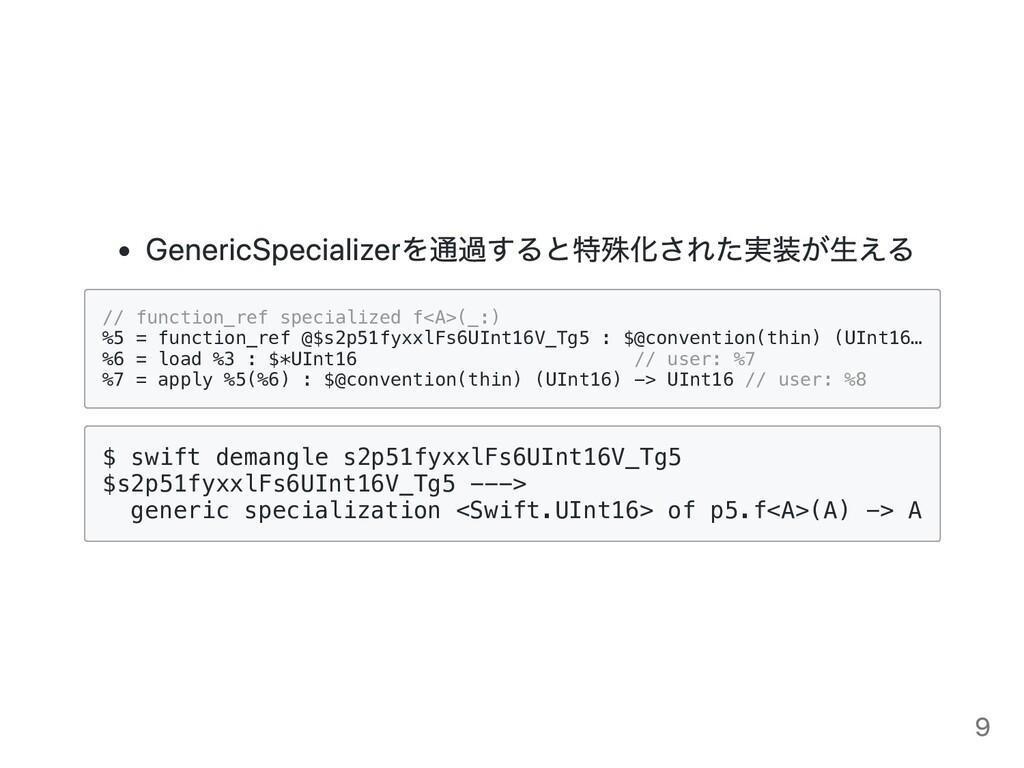 GenericSpecializerを通過すると特殊化された実装が⽣える // functio...