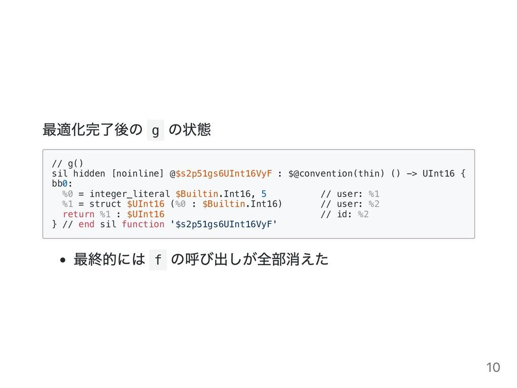 最適化完了後の g の状態 // g() sil hidden [noinline] @$s2...