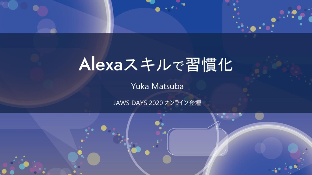Alexaスキルで習慣化 Yuka Matsuba JAWS DAYS 2020 オンライン登壇