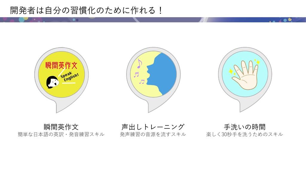 開発者は自分の習慣化のために作れる! 瞬間英作文 簡単な日本語の英訳・発音練習スキル 声出しト...