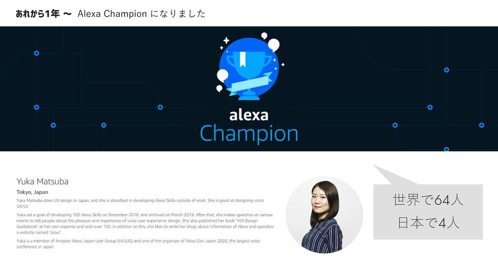 あれから1年 ~ Alexa Champion になりました スキル開発100チャレンジ 中間...