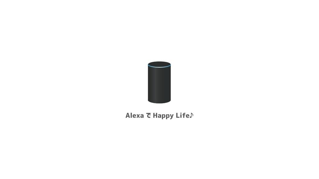 Alexa で Happy Life♪