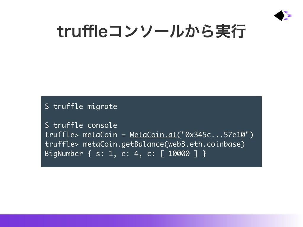USV⒐Fίϯιʔϧ͔Β࣮ߦ $ truffle migrate $ truffle cons...