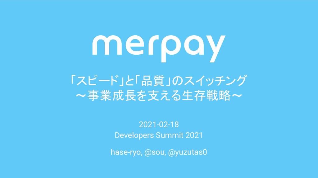 2021-02-18 Developers Summit 2021 hase-ryo, @so...
