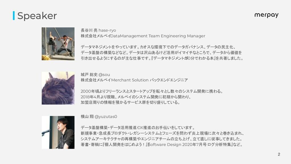 長谷川 亮 hase-ryo 株式会社メルペイDataManagement Team Engi...
