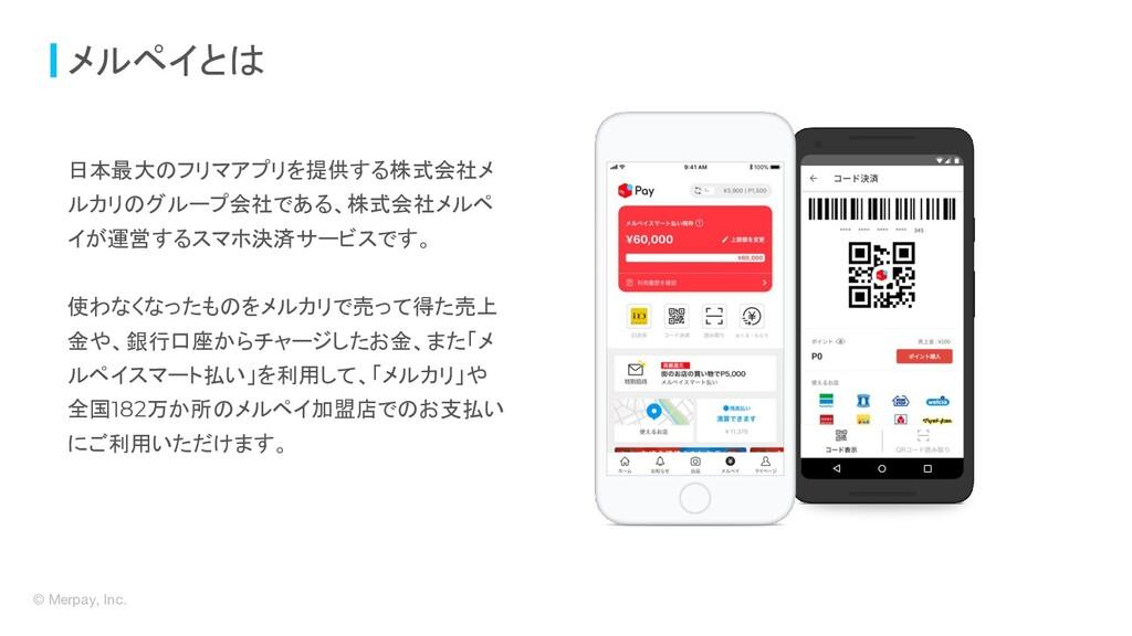 © Merpay, Inc. メルペイとは 日本最大のフリマアプリを提供する株式会社メ ルカリ...