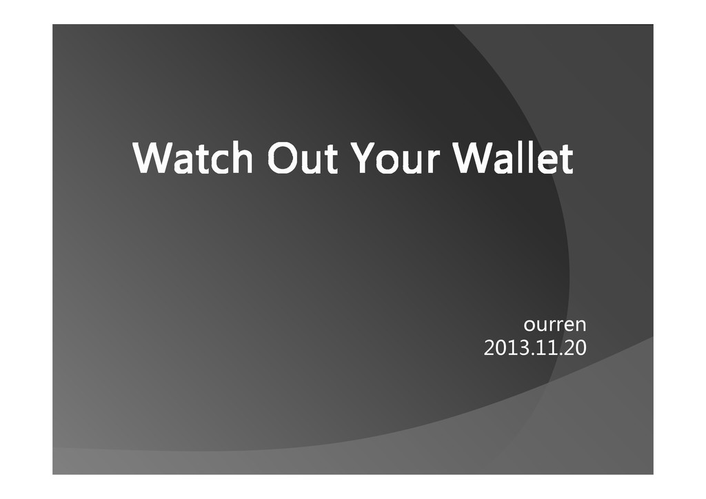 Watch Out Your Wallet ourren 2013.11.20