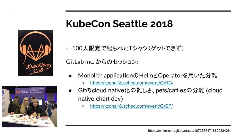 KubeCon Seattle 2018 ←100人限定で配られたTシャツ(ゲットできず) G...