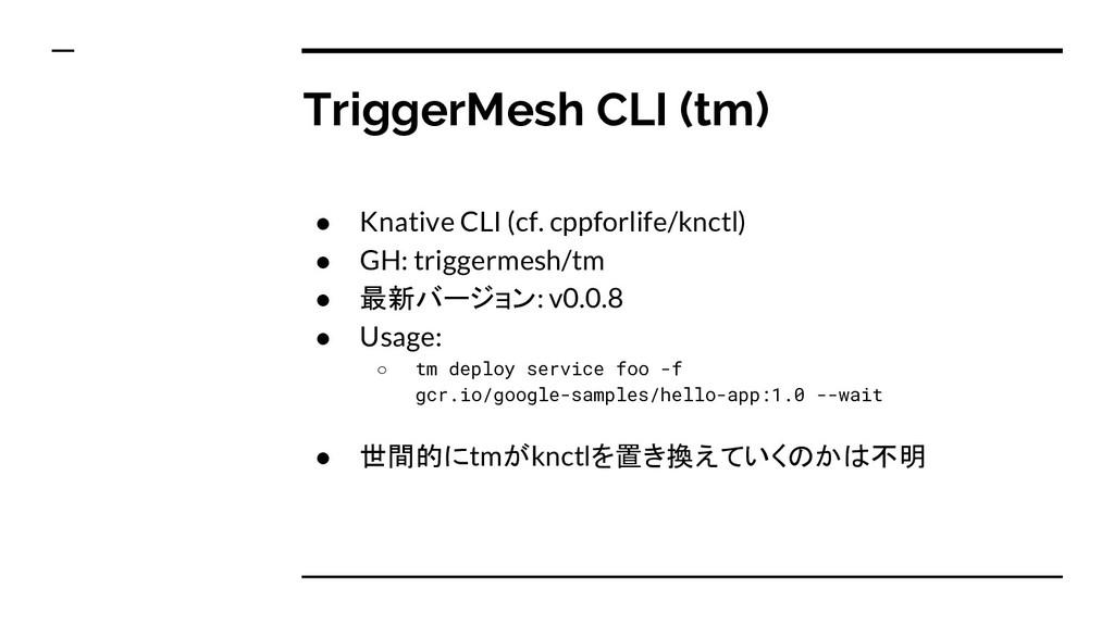 TriggerMesh CLI (tm) ● Knative CLI (cf. cppforl...