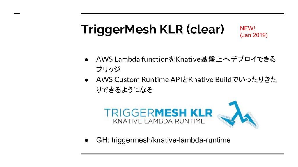 TriggerMesh KLR (clear) ● AWS Lambda functionをK...