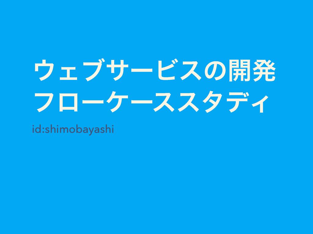 ΣϒαʔϏεͷ։ൃ ϑϩʔέʔεελσΟ id:shimobayashi