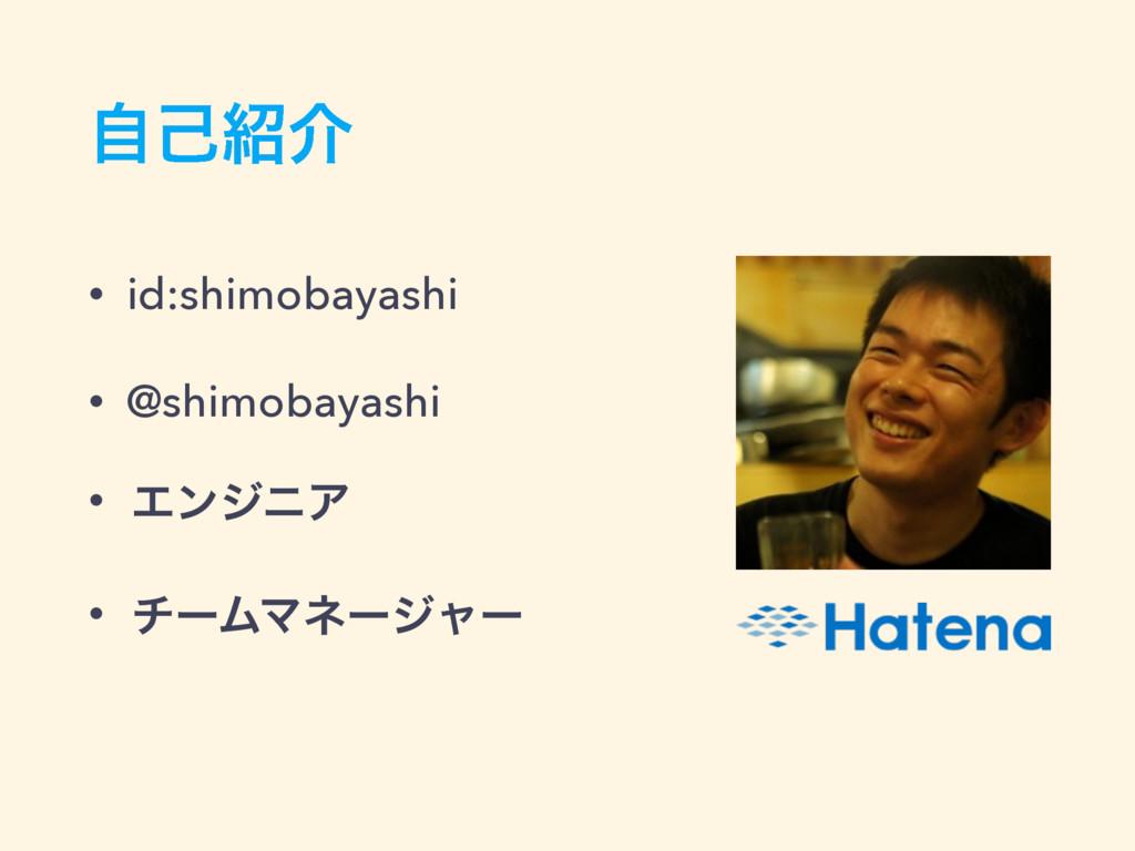 ࣗݾհ • id:shimobayashi • @shimobayashi • ΤϯδχΞ ...