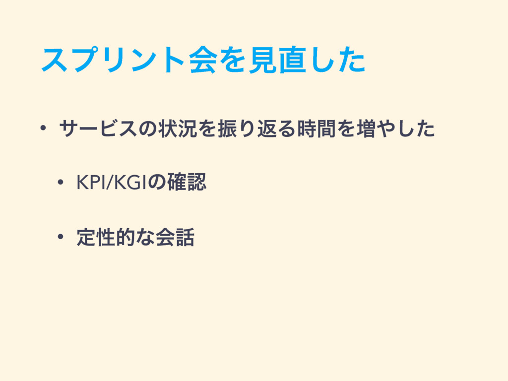 • αʔϏεͷঢ়گΛৼΓฦΔؒΛ૿ͨ͠ • KPI/KGIͷ֬ • ఆੑతͳձ εϓϦ...