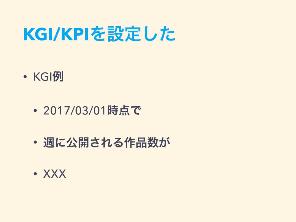 KGI/KPIΛઃఆͨ͠ • KGIྫ • 2017/03/01Ͱ • िʹެ։͞ΕΔ࡞...