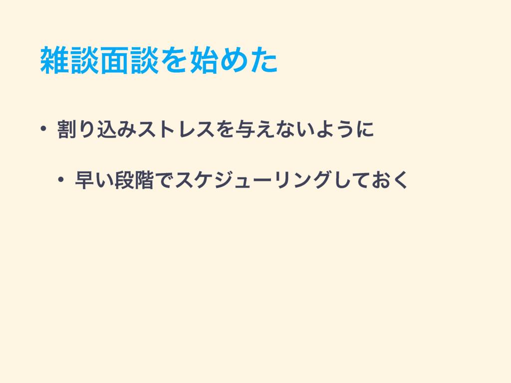 ஊ໘ஊΛΊͨ • ׂΓࠐΈετϨεΛ༩͑ͳ͍Α͏ʹ • ૣ͍ஈ֊ͰεέδϡʔϦϯά͓ͯ͘͠
