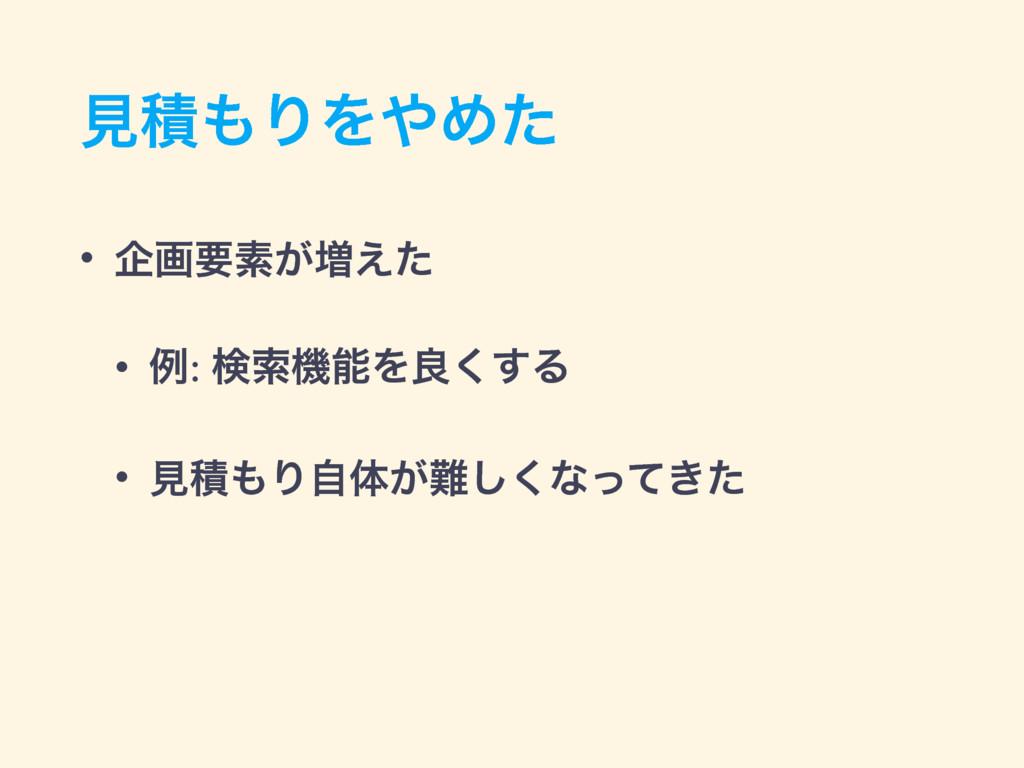 ݟੵΓΛΊͨ • اըཁૉ͕૿͑ͨ • ྫ: ݕࡧػΛྑ͘͢Δ • ݟੵΓࣗମ͕͘͠...