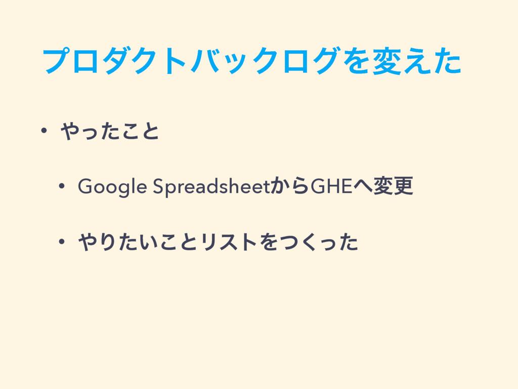 ϓϩμΫτόοΫϩάΛม͑ͨ • ͬͨ͜ͱ • Google Spreadsheet͔ΒGH...