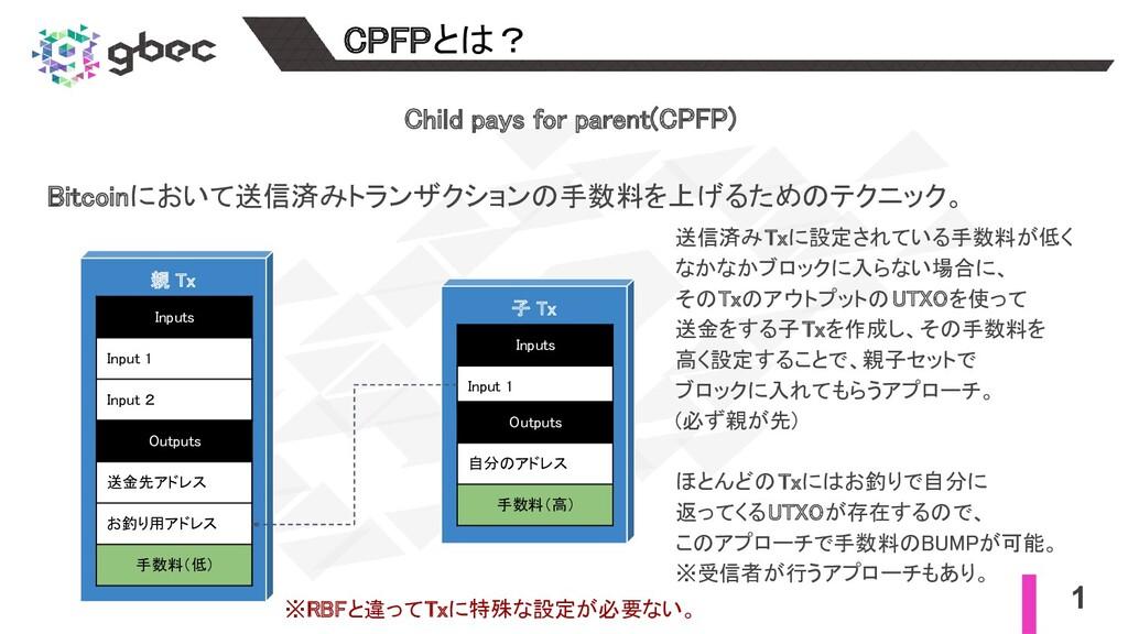 1 CPFPとは? Child pays for parent(CPFP)  Bitco...