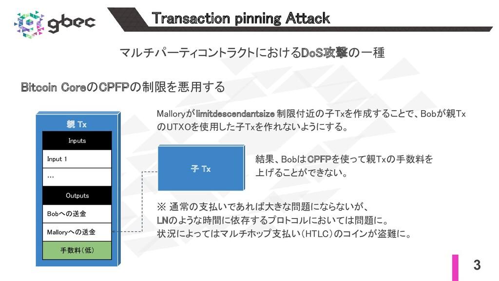 3 Transaction pinning Attack マルチパーティコントラクトにおける...