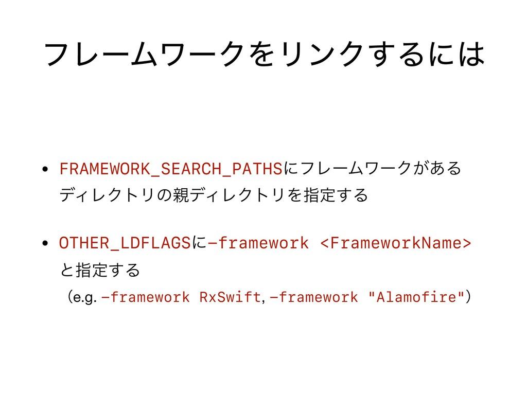 ϑϨʔϜϫʔΫΛϦϯΫ͢Δʹ • FRAMEWORK_SEARCH_PATHSʹϑϨʔϜϫʔ...