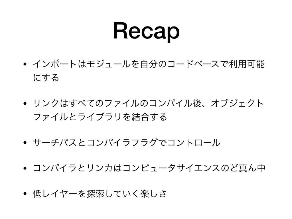 Recap • ΠϯϙʔτϞδϡʔϧΛࣗͷίʔυϕʔεͰར༻Մ ʹ͢Δ  • ϦϯΫ͢...