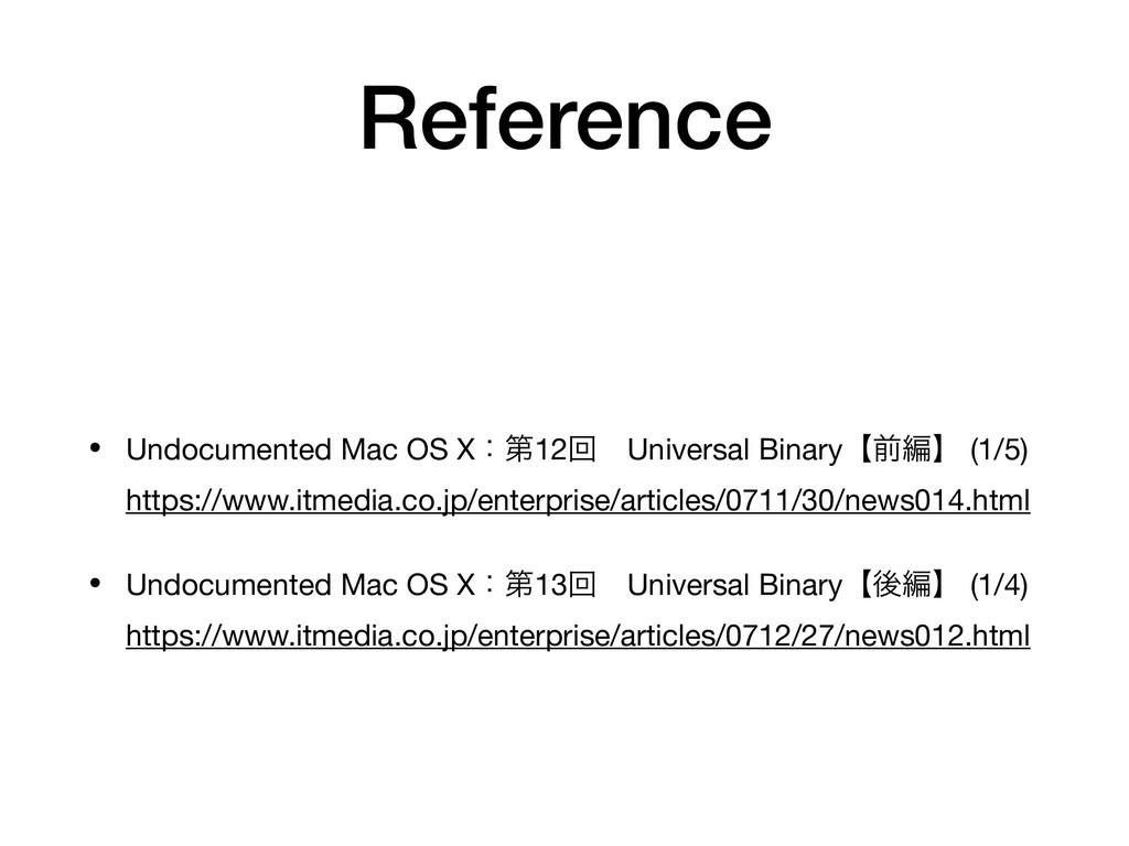 Reference • Undocumented Mac OS Xɿୈ12ճɹUniversa...