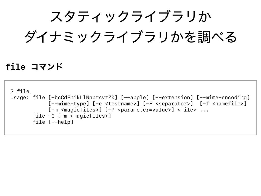 ελςΟοΫϥΠϒϥϦ͔ μΠφϛοΫϥΠϒϥϦ͔ΛௐΔ $ file Usage: fil...