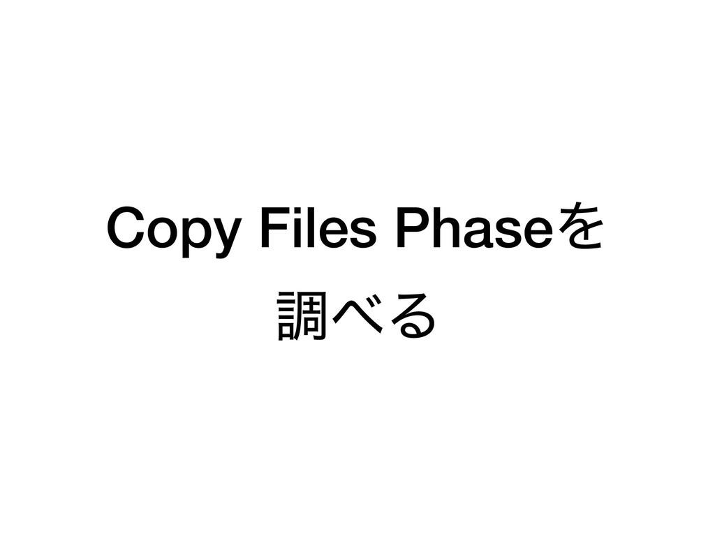 Copy Files PhaseΛ ௐΔ