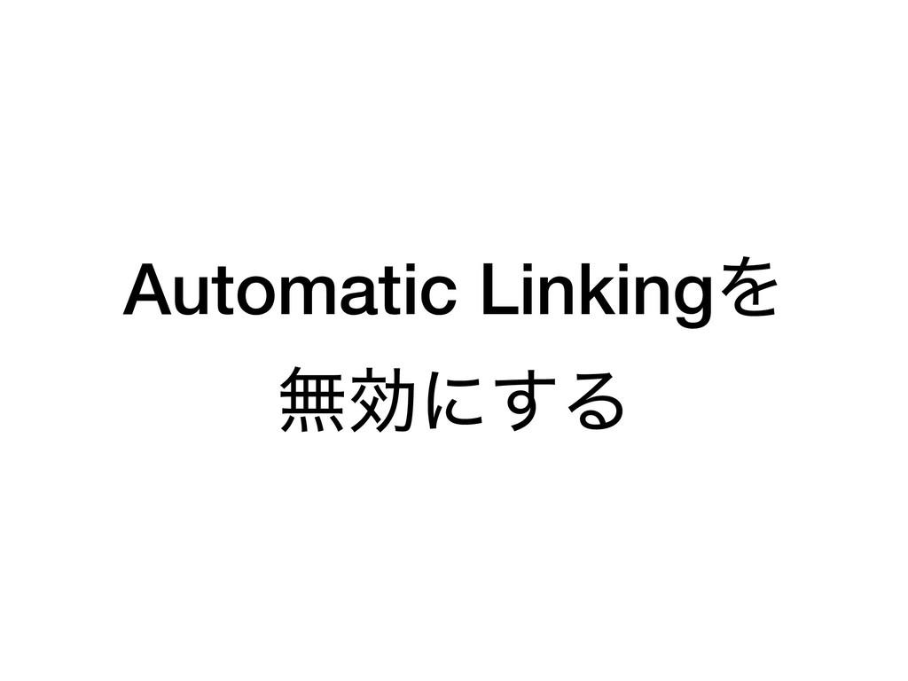 Automatic LinkingΛ ແޮʹ͢Δ