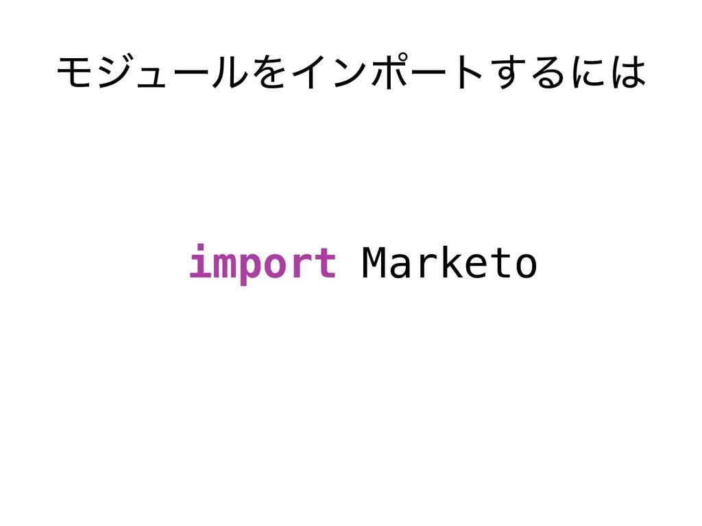ϞδϡʔϧΛΠϯϙʔτ͢Δʹ import Marketo Marketo Marketo