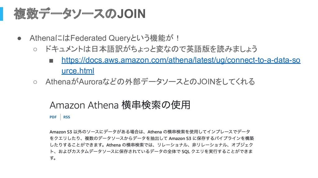 複数データソースのJOIN ● AthenaにはFederated Queryという機能が! ...