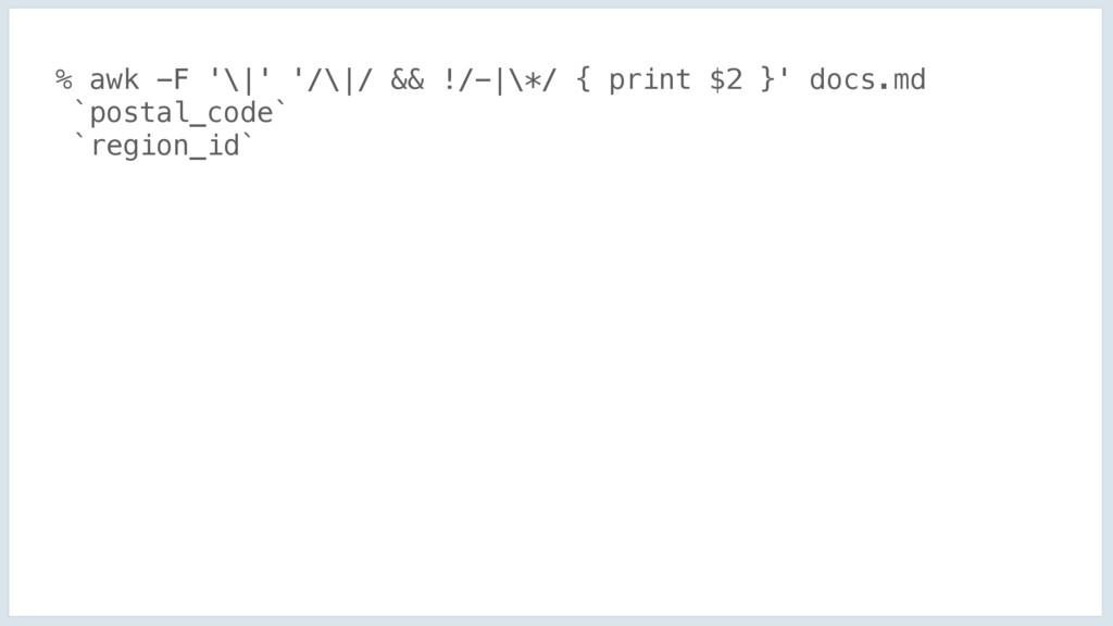 % awk -F '\|' '/\|/ && !/-|\*/ { print $2 }' do...