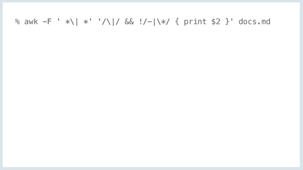 % awk -F ' *\| *' '/\|/ && !/-|\*/ { print $2 }...