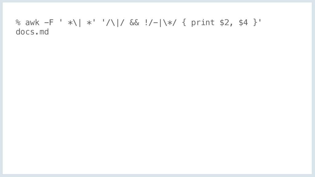 % awk -F ' *\| *' '/\|/ && !/-|\*/ { print $2, ...