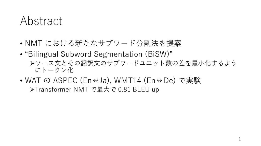 """Abstract • NMT における新たなサブワード分割法を提案 • """"Bilingual ..."""