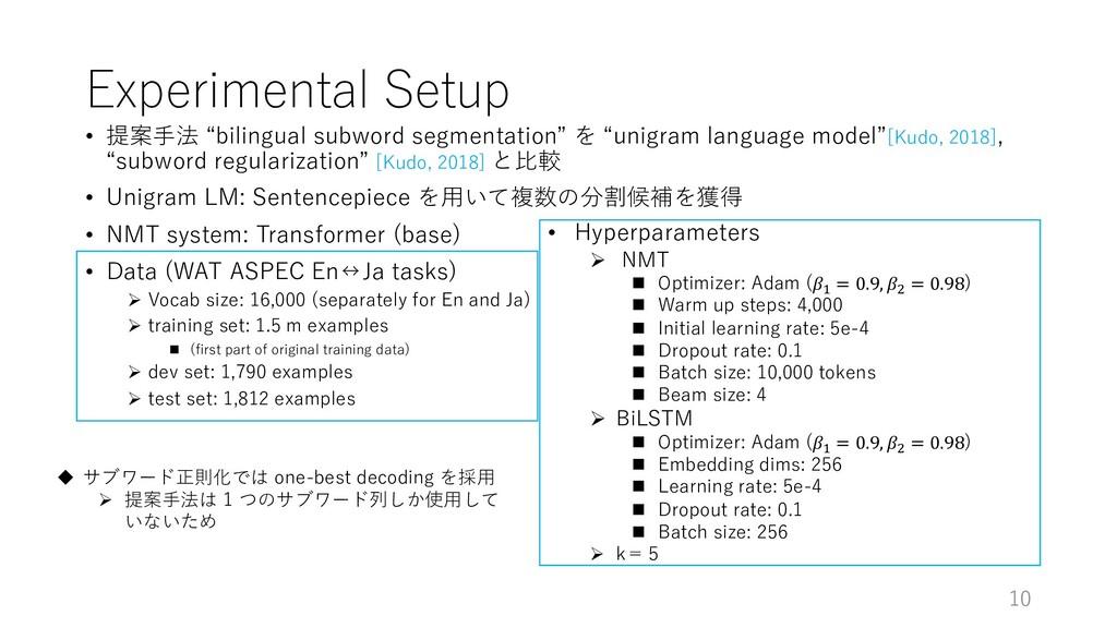 "Experimental Setup • 提案⼿法 ""bilingual subword se..."