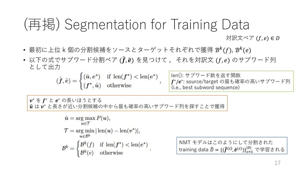 (再掲) Segmentation for Training Data • 最初に上位 k 個...