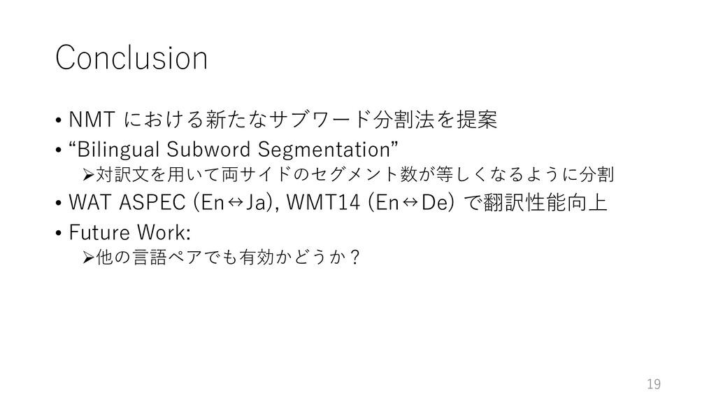 "Conclusion • NMT における新たなサブワード分割法を提案 • ""Bilingua..."