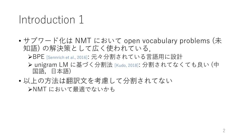 Introduction 1 • サブワード化は NMT において open vocabula...
