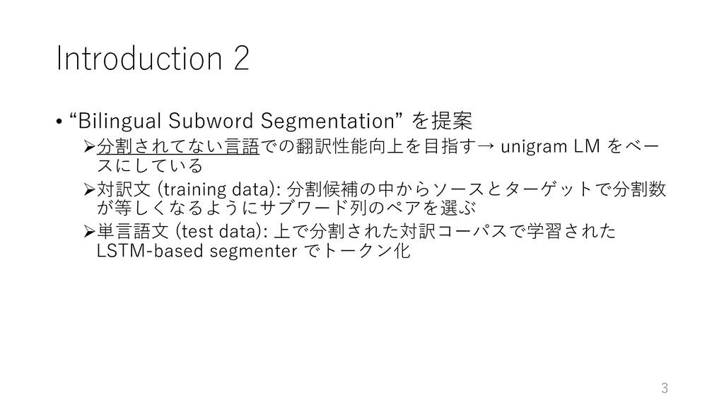 "Introduction 2 • ""Bilingual Subword Segmentatio..."