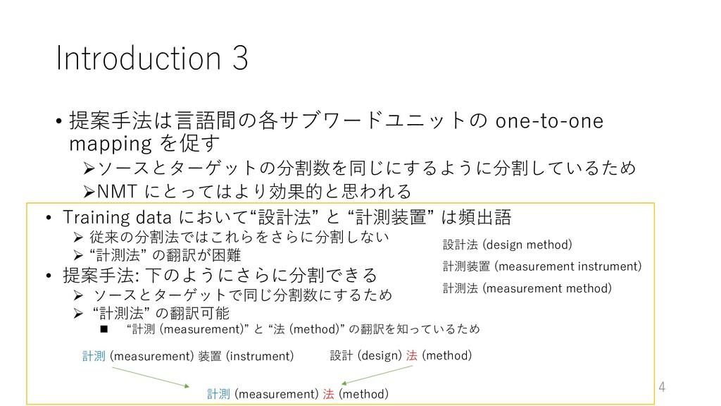 Introduction 3 • 提案⼿法は⾔語間の各サブワードユニットの one-to-on...